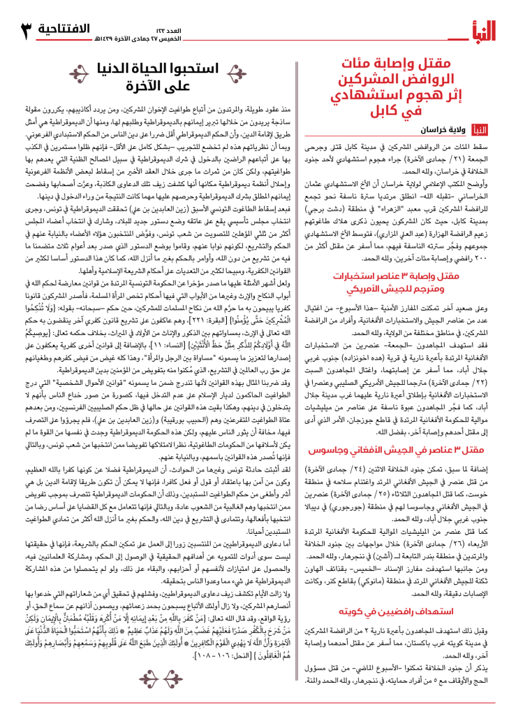 al-Naba 123 article on Tunisia's election